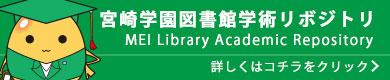 宮崎学園図書館リポジトリ