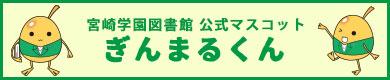 宮崎学園図書館 公式マスコット ぎんまるくん