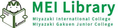 宮崎学園図書館 宮崎国際大学/宮崎学園短期大学