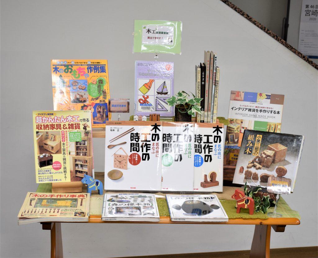 木工関連蔵書展示4d