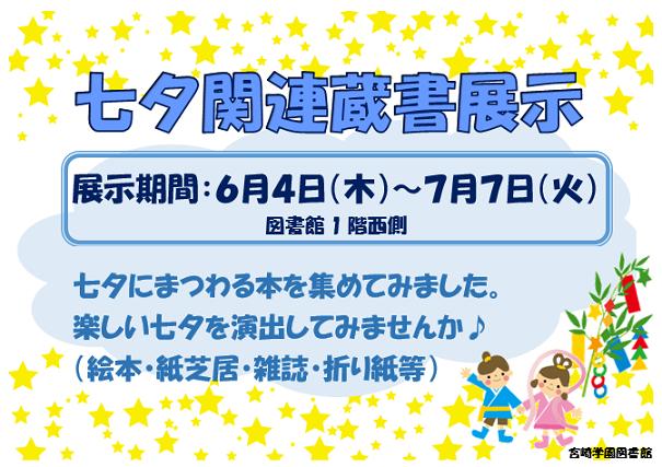 七夕ポスターキャプチャ2