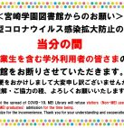 コロナウイルス感染拡大防止.2020.08.06