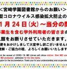 コロナウイルス感染拡大防止.2020.07.27.web