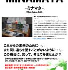 minamata. 2021-10-08